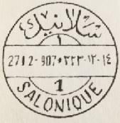 Cachet Ottoman