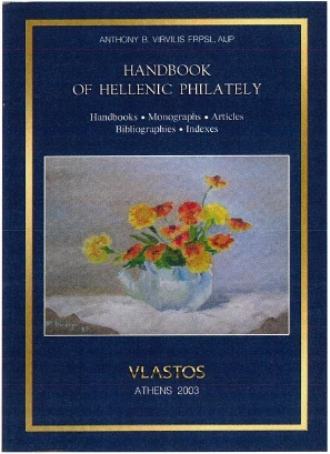 handbook of hellenic philately A.Virvilis