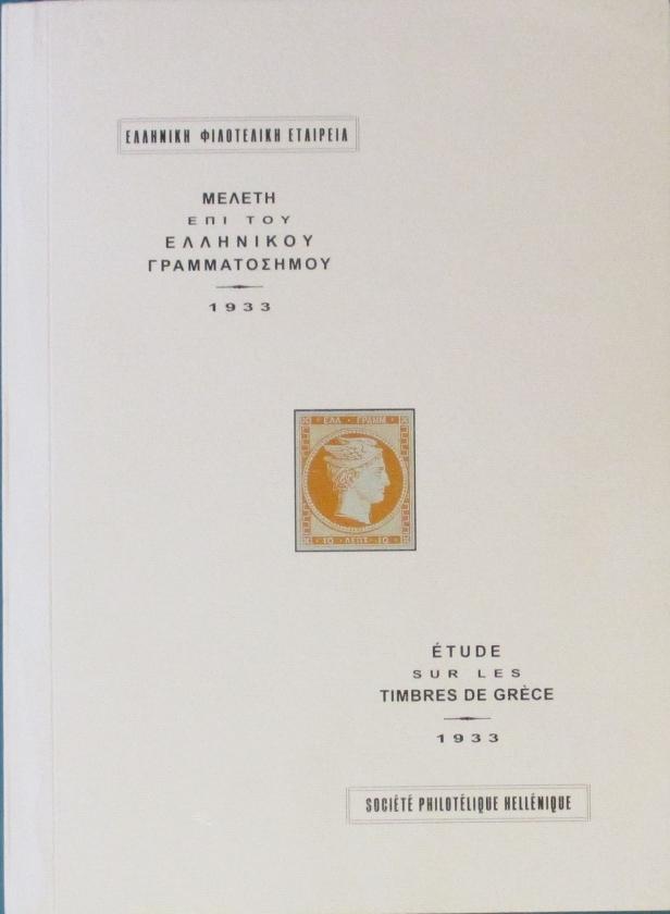 Etude sur les timbres de grece - 1933