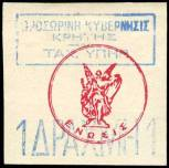 1905 1 drachme