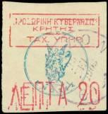 1905 20 Lepta double frappe