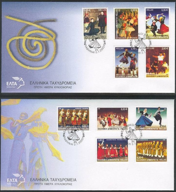 FDC Greek Stamps