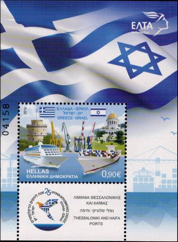 25 years of diplomatic relations Greece Israel