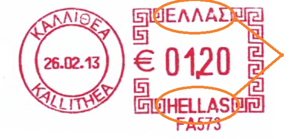 Greece_stamp_type_D24