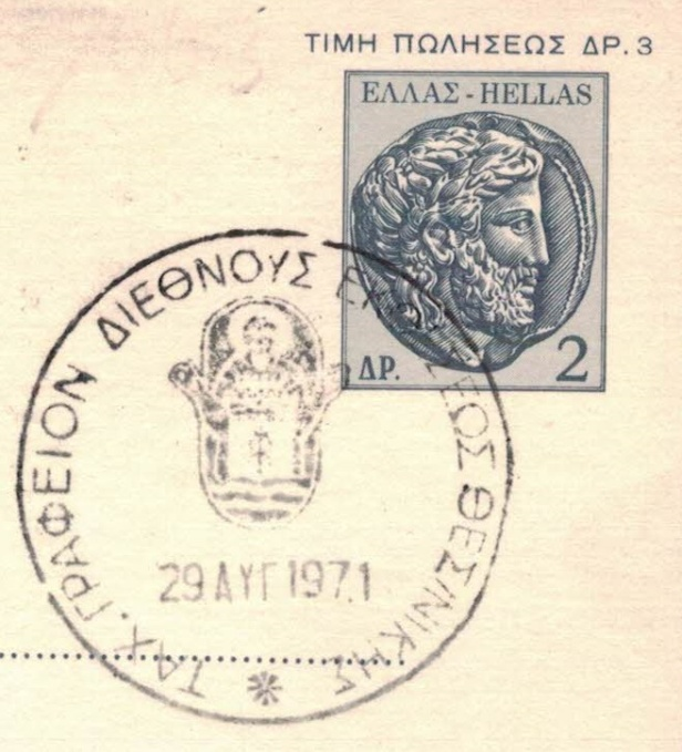 thessalonique 1971 verso