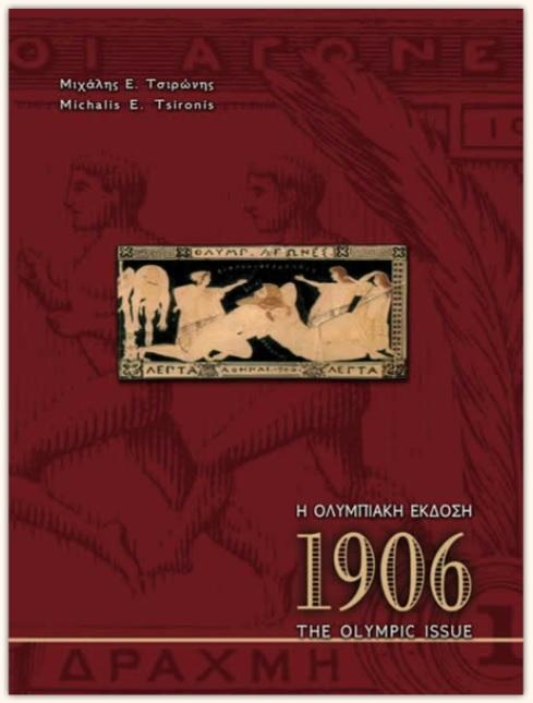 1906 the olympic isuue - Michalis E. Tsironis