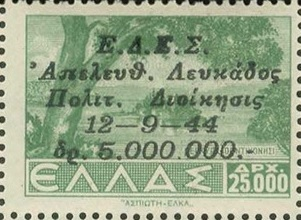 5000000dr.25000dr 1944 Lefkada surcharge