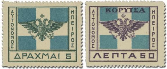 Alexander Galinos - Epirus