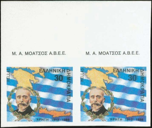 1988 The expansion of Greece, 30dr. imperforate pair, the first two stamps from two uncut consecutive strips of 5 (Hellas 1804Ac).