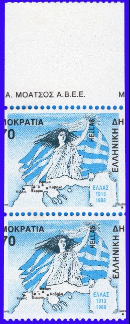 GREECE 1988 LIBERATION 70 Dr. Imp.pair, without rose, black displ.MNH