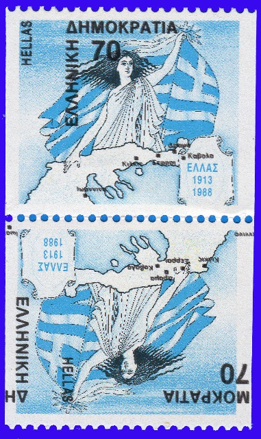 GREECE 1988 LIBERATION 70 Dr.tete-beche, without rose,black displ.MNH SIG UP REQ
