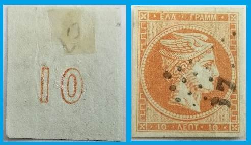 Hellas 1868-69 #26 Nc Both number inverted