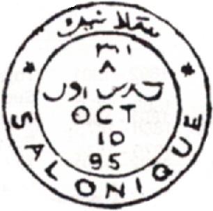 cachet ottoman 18