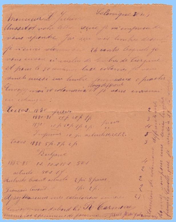 Entier postal 1895 Ottoman verso