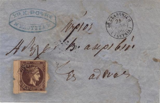 Salonique bureau grec
