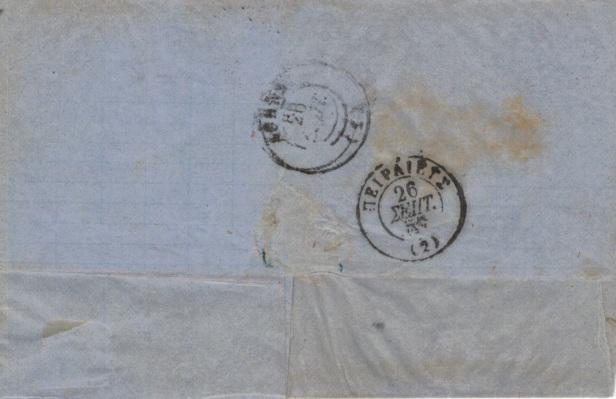 Salonique bureau grec verso