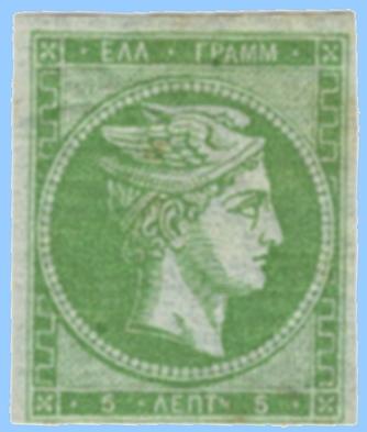 5 lepta athens 1862